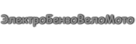 ЭлектроБензоВелоМото